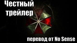 Честный трейлер Обитель Зла [No Sense озвучка]