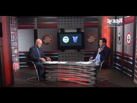 الاستديو التحليلي 2 - مباراة العهد والصفا - دوري الفا اللبناني الاسبوع السابع