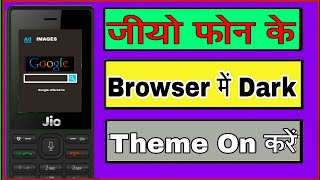 Jio Phone Me browser Ki theme kaise change kare