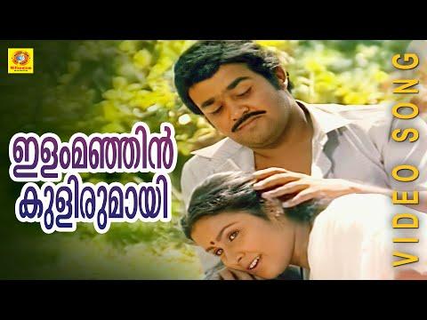 Evergreen Film Song |Ilam Manjin Kulirumay | Ninnishttam Ennishttam | Malayalam Film Songs