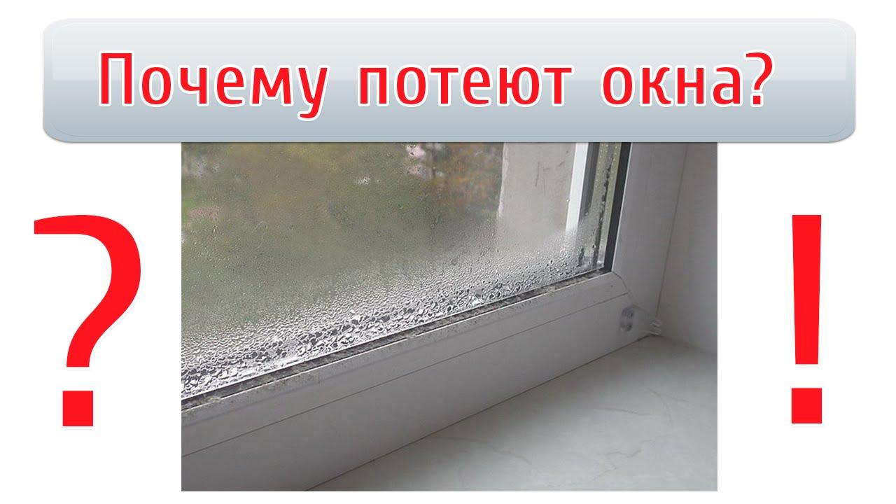Почему потеют окна на балконе. - остекление лоджий - каталог.