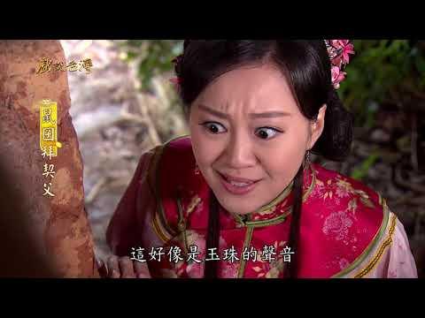 台劇-戲說台灣-鼠囝拜契父