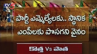 TRS Leaders Political War in RR District | Political Junction