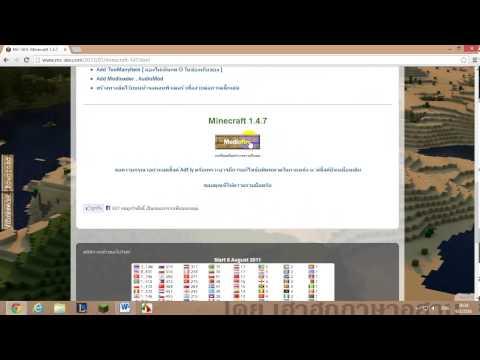 สอนวิธีโหลด minecraft (1.4.7)