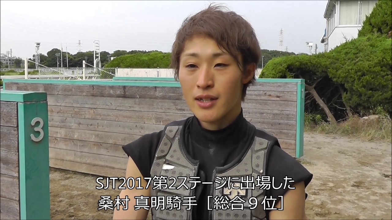 SJT2017第2ステージ 桑村真明騎手コメント