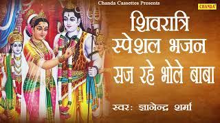 शिवरात्रि स्पेशल शिव भजन : सज रहे भोले बाबा | Gyanendra Sharma | Most Popular Shiv Bhole Baba Bhajan
