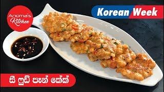 Seafood Pancakes - Anoma's Kitchen