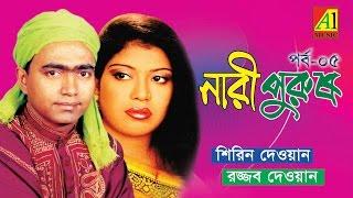 নারী পুরুষ | Nari Purush | bangla folk pala gaan | পর্ব ০৫ | Rojjob dewan | Shirin dewan