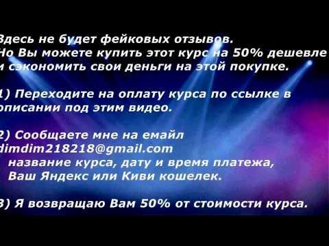 Отзыв о Курсе Идеальный бизнес без вложений. 900 000 рублей за 4 месяца