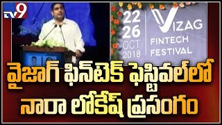 Minister Nara Lokesh speech at  Fintech festival Visakha