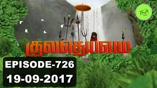 Kuladheivam SUN TV Episode - 726 (19-09-17)