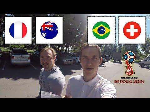 Прогноз на матчи Франция - Австралия Бразилия - Швейцария Чемпионат мира 2018