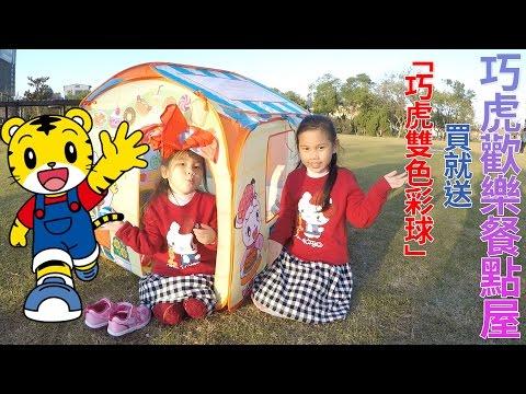 巧虎歡樂餐點屋 現在還有附送雙色彩球哦! 巧連智商店玩具 扮家家酒玩具分享 餐廳遊戲玩具 料理玩具  玩具開箱一起玩玩具Sunny Yummy Kids TOYs