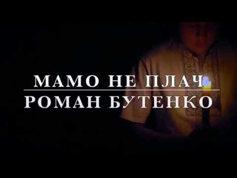 Мамо, не плач - Роман Бутенко (Текст)