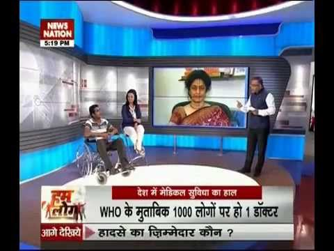 Hum Log: Shortage of doctors in India