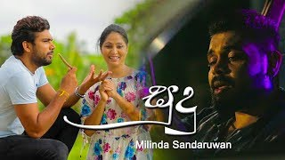 SUDU   Milinda Sandaruwan Official Music Video