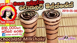Chocolate Milkshake by Apé Amma