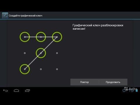 Что делать если забыл графический пароль на телефоне zte