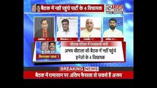 Sirsa में Abhay Chautala की Emergency बैठक का क्या था पूरा मकसद?  from TOTAL TV HARYANA