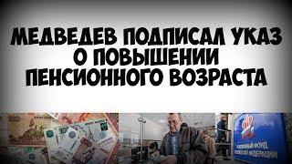 Медведев подписал указ о повышении пенсионного возраста