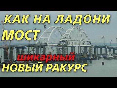 Крымский(март 2018)мост! Процесс опускания армокаркаса в трубосваю! Армирование ростверков! Обзор!