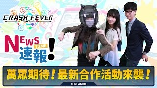 Crash Fever News Time!萬眾期待!最新合作活動來襲!
