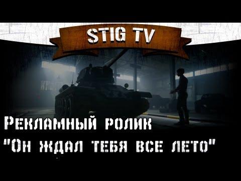 """Рекламный ролик World of Tanks. """"Он ждал тебя все лето"""" (пародия)"""