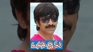 Ravi Teja Manasichanu-Telugu Full Movie