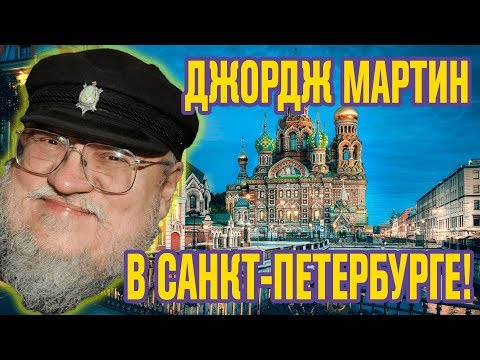 ДЖОРДЖ Арр Арр МАРТИН в России! Автор ИГРЫ ПРЕСТОЛОВ в Питере!