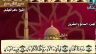 سورة الرحمن بصوت ماهر المعيقلي مع معاني الكلمات Ar-Rahman