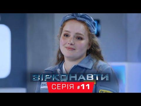 Звездонавты - 11 серия - 1 сезон   Комедия - Сериал 2018