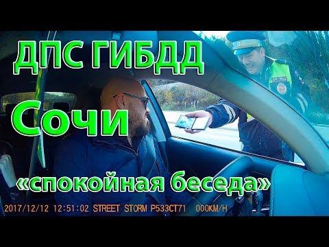 ДПС Сочи 2017. Спокойный ДИАЛОГ с инспектором ДПС ГИБДД Сочи.