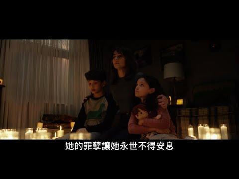 【哭泣的女人】幕後特輯:恐怖傳說搶先看