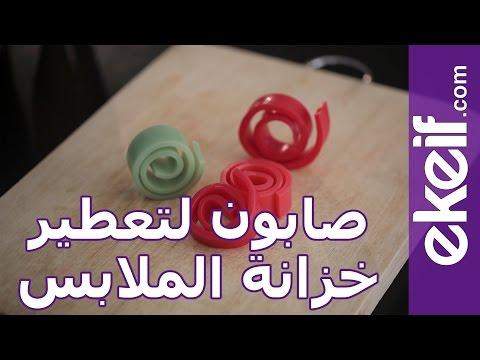 #كيف اصنع صابون لتعطير خزانة الملابس مع عامر؟