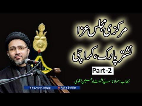 مرکزی مجلس عزا / نشترپارک ،کراچی/(حصہ دوم) خطاب: مولانا سیّد شہنشاہ حسین نقوی