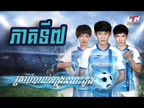 រឿង គ្រាប់បាល់អង្រួនបេះដូង ភាគទី៧ / A Heart Shaken Gold / Khmer Drama Ep7