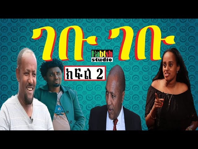 New Ethiopian Comedy With Comedian mycrestos And Habte Part 2