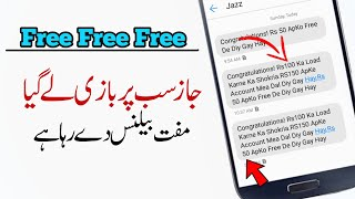 Jazz Free Balance Offer 2018 | get Rs150 on 100 Recharge