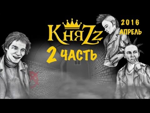 КНЯZZ - 2 ЧАСТЬ - СТУДИЙНЫЕ ВИДЕО ДНЕВНИКИ - 2016