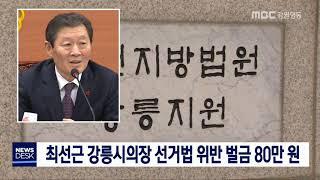 최선근 강릉시의장 선거법 위반 벌금 80만 원