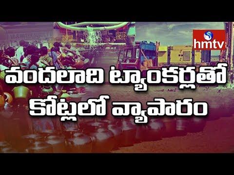 చెరువులని చెరబట్టిన వాటర్ మాఫియా | Water Mafia | Hyderabad | Telugu News | Hmtv