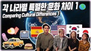 한국 미국 스페인 일본 각 나라별 특별한 문화 차이 Comparing International Cultural Differences 1