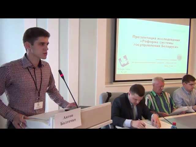 "Презентация исследования ""Реформа системы госуправления в Беларуси"""