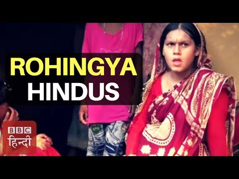 Rohingya Hindus in Distress: BBC Hindi