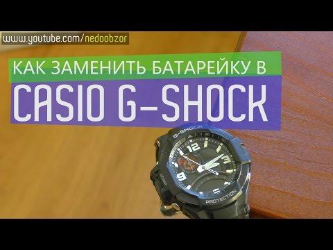 Как поменять батарейку в часах g shock