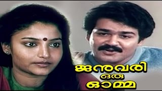 January Oru Orma 1987: Malayalam Full Movie | Mohanlal | Karthika | Suresh Gopi | Jayabharathi