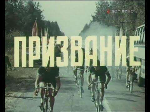 Фильм Призвание. Советский велоспорт  1975