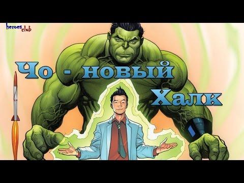 Амадей Чо - Новый Халк. Amadeus Cho - New Hulk. All new All Different.