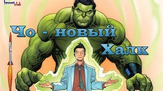 Амадей Чо - Новый Халк. Amadeus Cho - New Hulk. All new All Different.