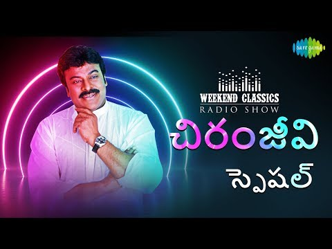 Mega Star Chiranjeevi - Weekend Classic Radio Show |  | RJ Jayashree | HD Telugu Songs